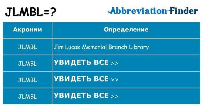 Что означает аббревиатура jlmbl