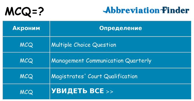 Что означает аббревиатура mcq