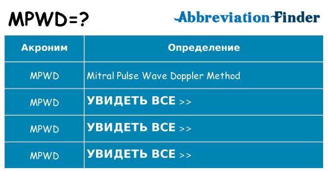 Что означает аббревиатура mpwd