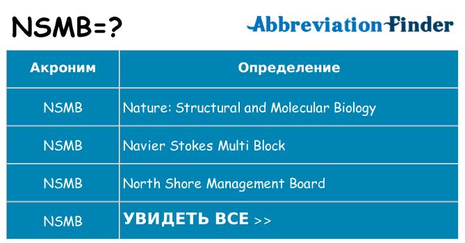 Что означает аббревиатура nsmb