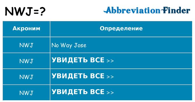 Что означает аббревиатура nwj
