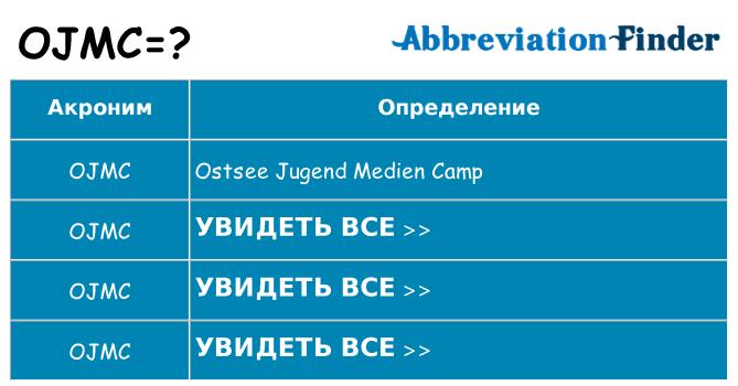 Что означает аббревиатура ojmc