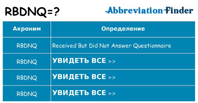 Что означает аббревиатура rbdnq