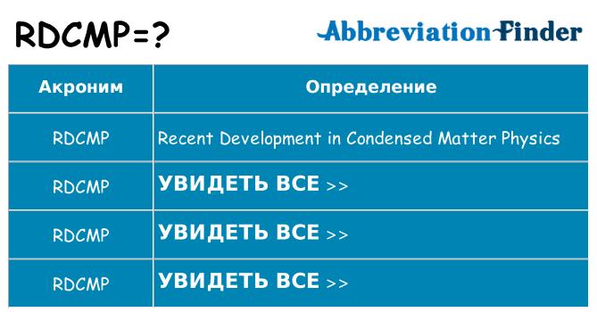Что означает аббревиатура rdcmp
