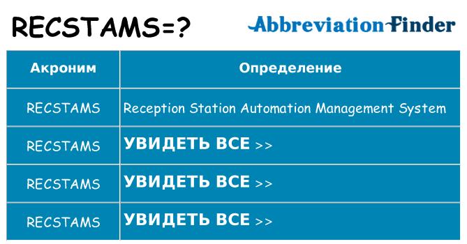 Что означает аббревиатура recstams