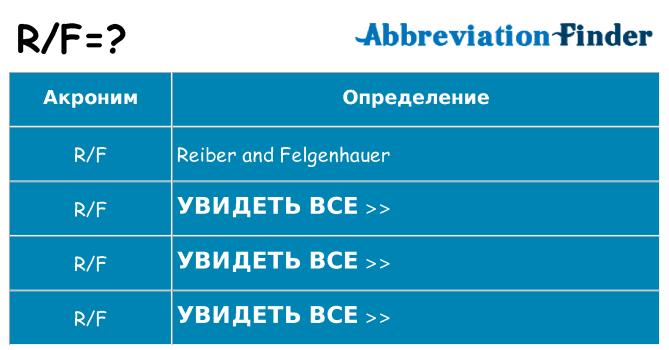 Что означает аббревиатура rf