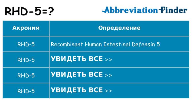 Что означает аббревиатура rhd-5