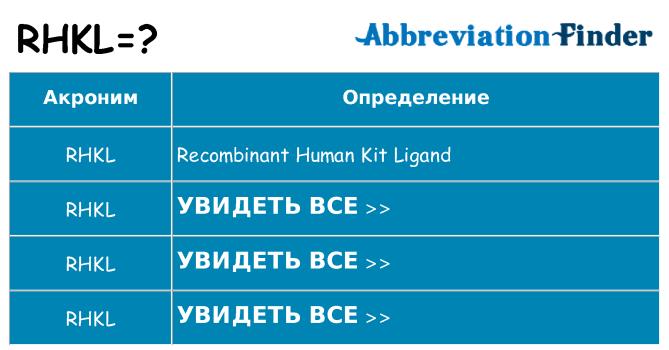 Что означает аббревиатура rhkl