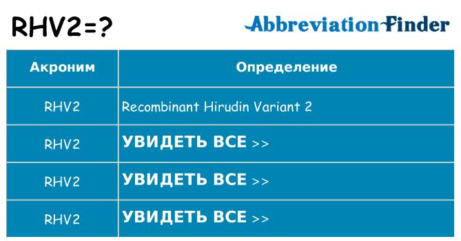 Что означает аббревиатура rhv2