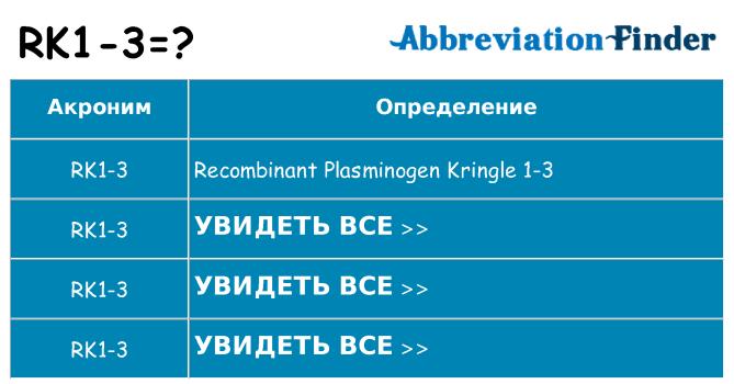 Что означает аббревиатура rk1-3