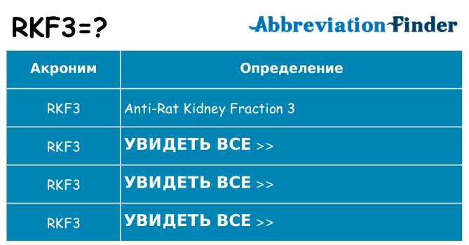 Что означает аббревиатура rkf3