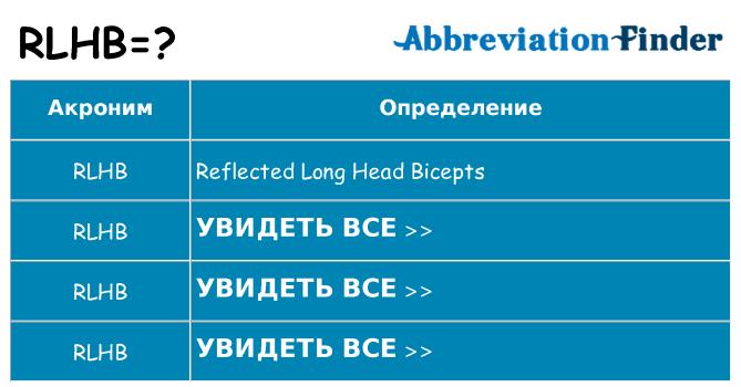 Что означает аббревиатура rlhb