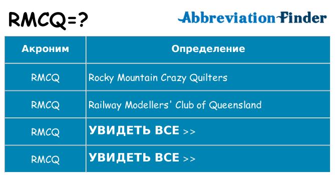 Что означает аббревиатура rmcq