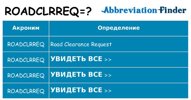 Что означает аббревиатура roadclrreq