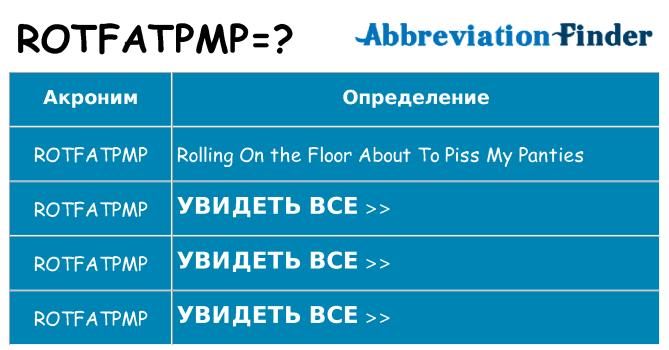 Что означает аббревиатура rotfatpmp