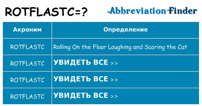 Что означает аббревиатура rotflastc