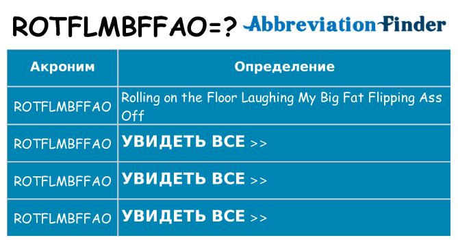 Что означает аббревиатура rotflmbffao