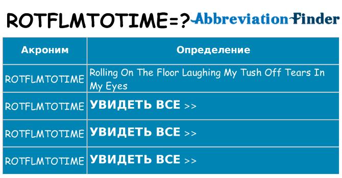 Что означает аббревиатура rotflmtotime