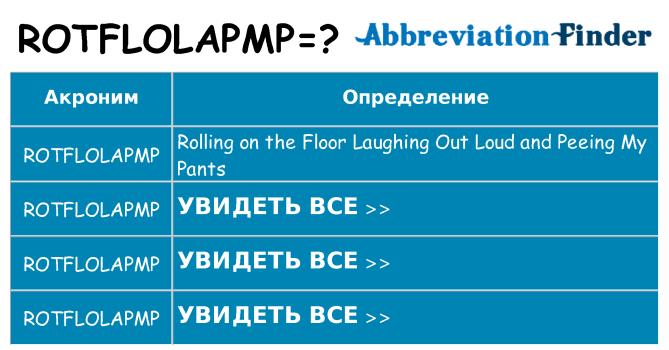 Что означает аббревиатура rotflolapmp
