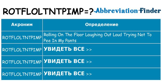 Что означает аббревиатура rotfloltntpimp