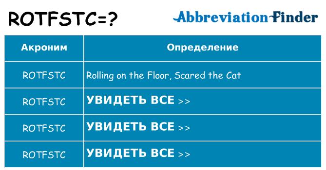 Что означает аббревиатура rotfstc