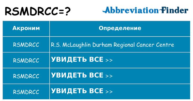 Что означает аббревиатура rsmdrcc