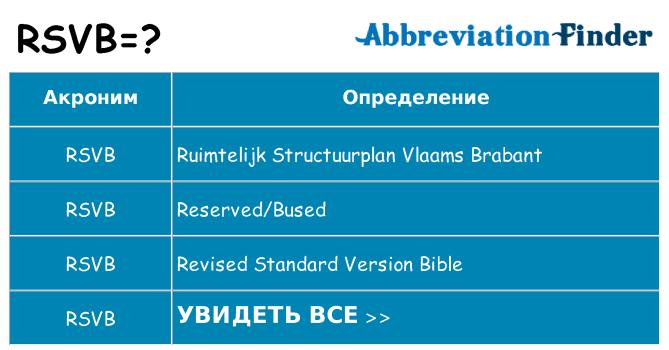 Что означает аббревиатура rsvb