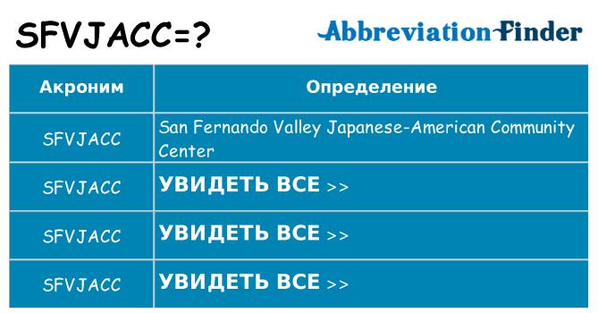 Что означает аббревиатура sfvjacc