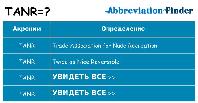 Что означает аббревиатура tanr