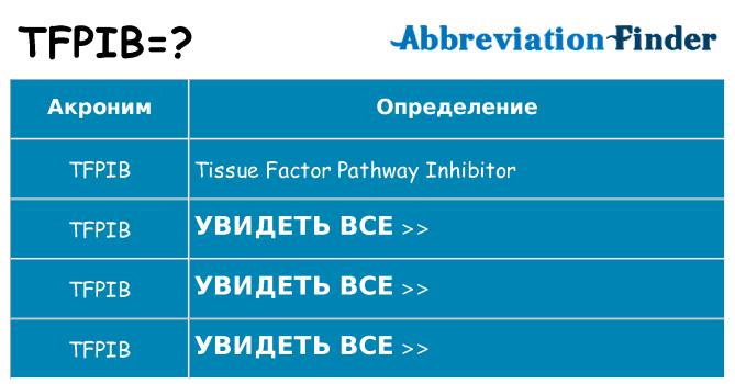 Что означает аббревиатура tfpib