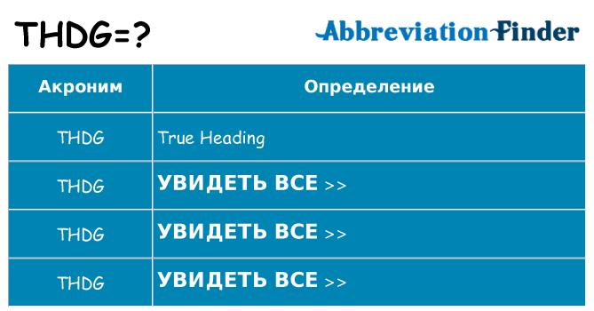 Что означает аббревиатура thdg