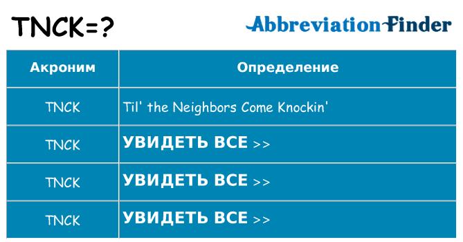 Что означает аббревиатура tnck