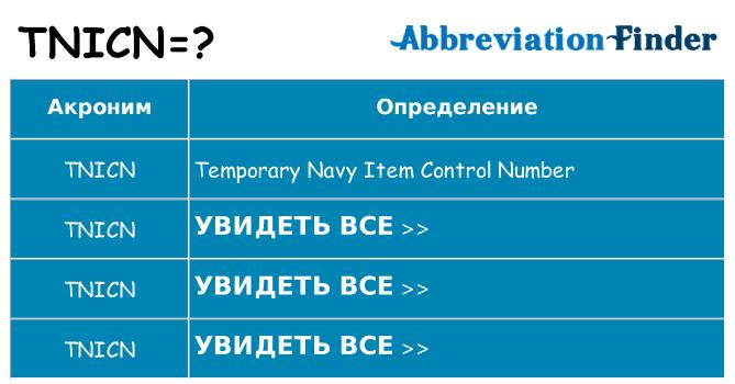 Что означает аббревиатура tnicn