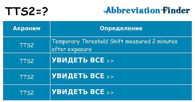 Что означает аббревиатура tts2