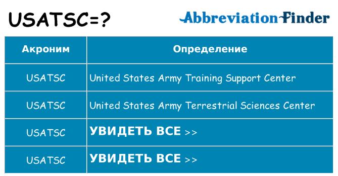 Что означает аббревиатура usatsc