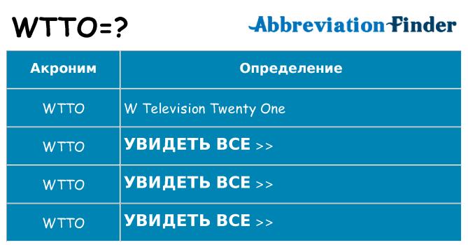 Что означает аббревиатура wtto