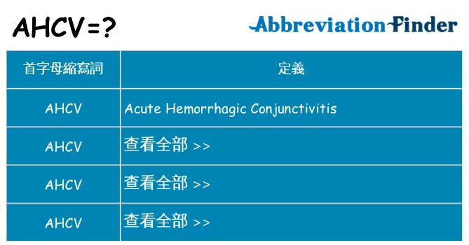 ahcv 代表什麼