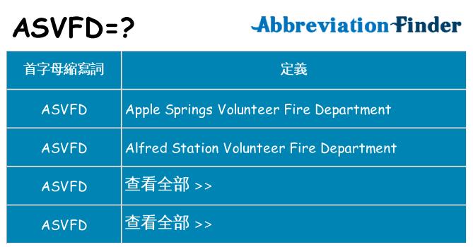 asvfd 代表什麼