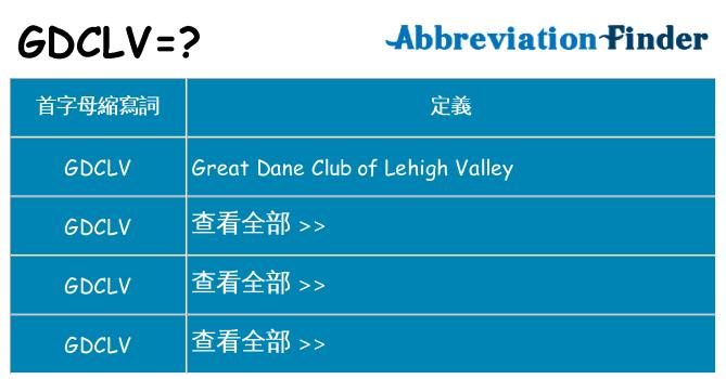 gdclv 代表什麼