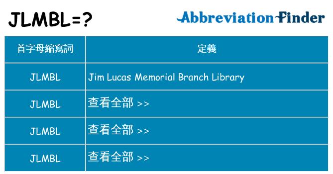 jlmbl 代表什麼