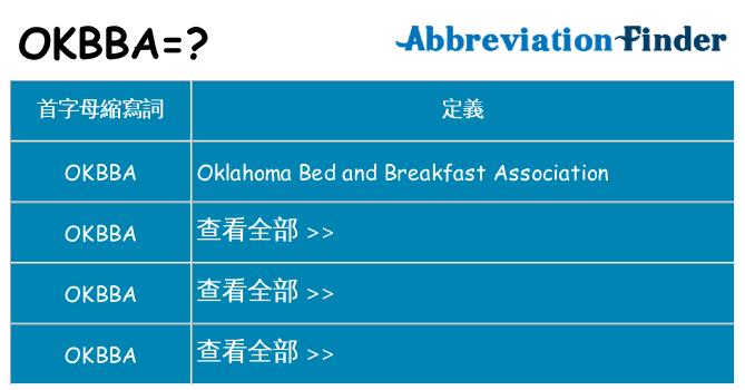 okbba 代表什麼