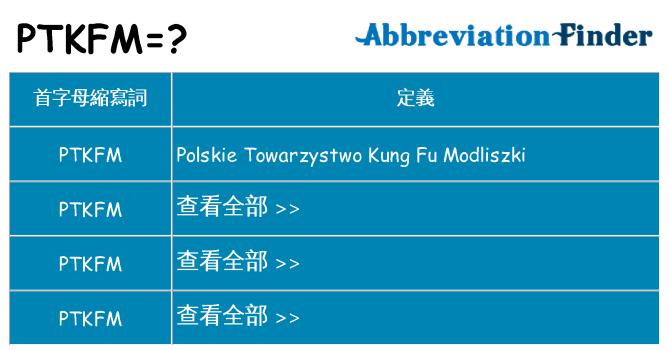 ptkfm 代表什麼