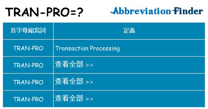 tran-pro 代表什麼