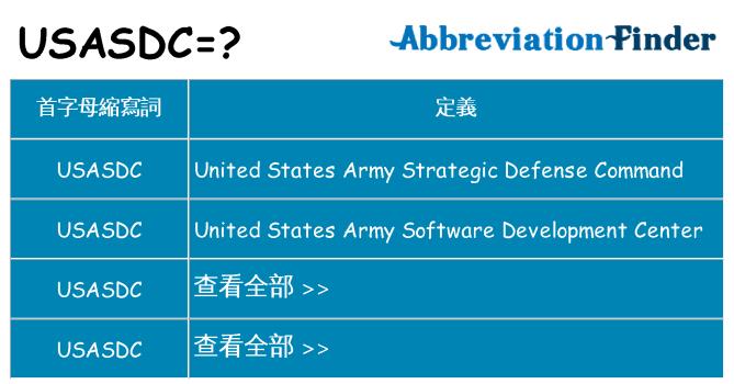usasdc 代表什麼