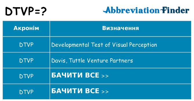 Що dtvp означають