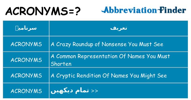 کیا acronyms کھڑا کرتا ہے کے لئے