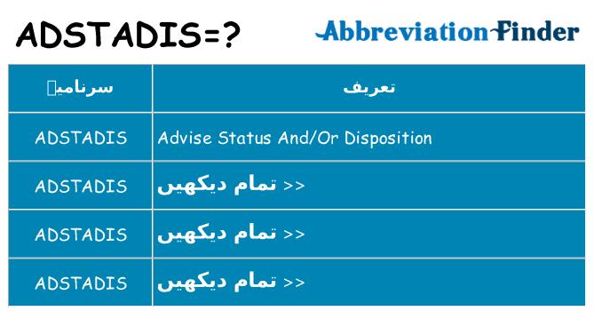 کیا adstadis کھڑا کرتا ہے کے لئے