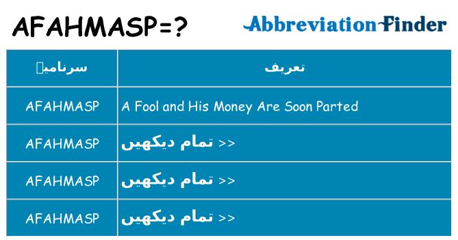 کیا afahmasp کھڑا کرتا ہے کے لئے