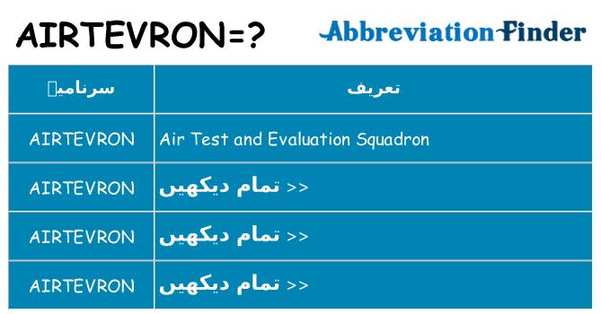 کیا airtevron کھڑا کرتا ہے کے لئے
