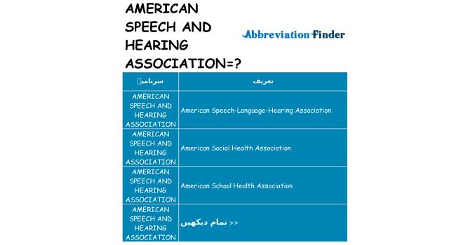 کیا american-speech-and-hearing-association کھڑا کرتا ہے کے لئے